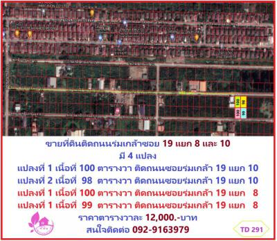 ที่ดิน 1200000 กรุงเทพมหานคร เขตลาดกระบัง คลองสามประเวศ
