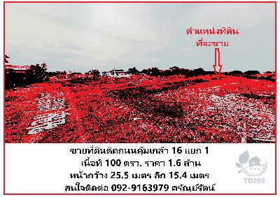 ที่ดิน 1600000 กรุงเทพมหานคร เขตลาดกระบัง คลองสามประเวศ